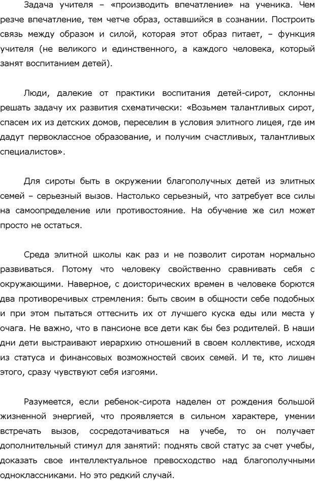 PDF. Поколение Китеж. Ваш приемный ребенок. Морозов Д. В. Страница 87. Читать онлайн