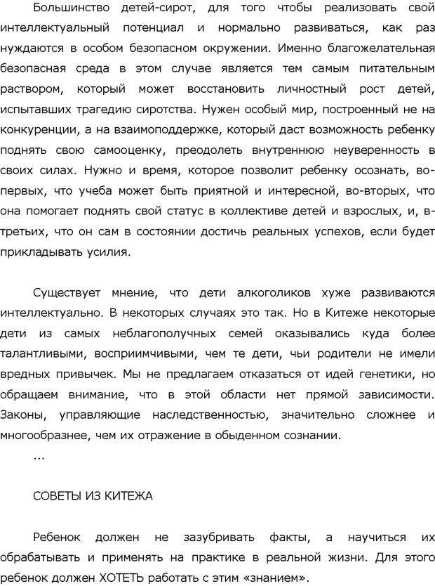 PDF. Поколение Китеж. Ваш приемный ребенок. Морозов Д. В. Страница 88. Читать онлайн