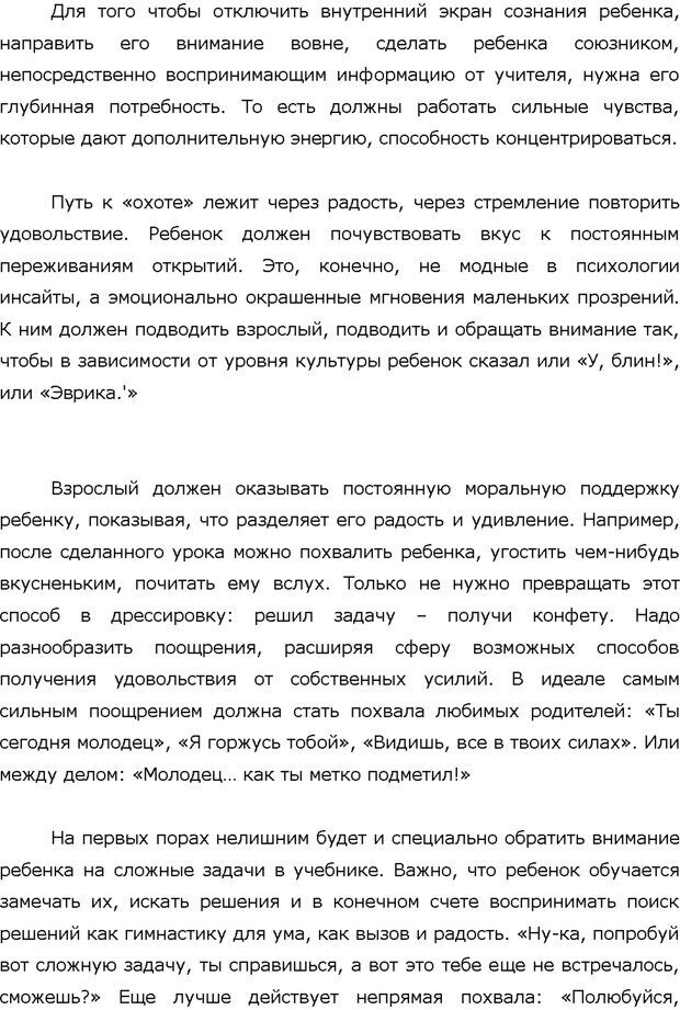 PDF. Поколение Китеж. Ваш приемный ребенок. Морозов Д. В. Страница 89. Читать онлайн
