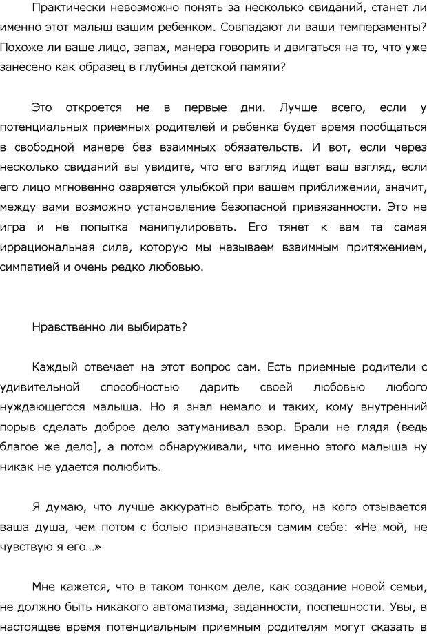 PDF. Поколение Китеж. Ваш приемный ребенок. Морозов Д. В. Страница 9. Читать онлайн