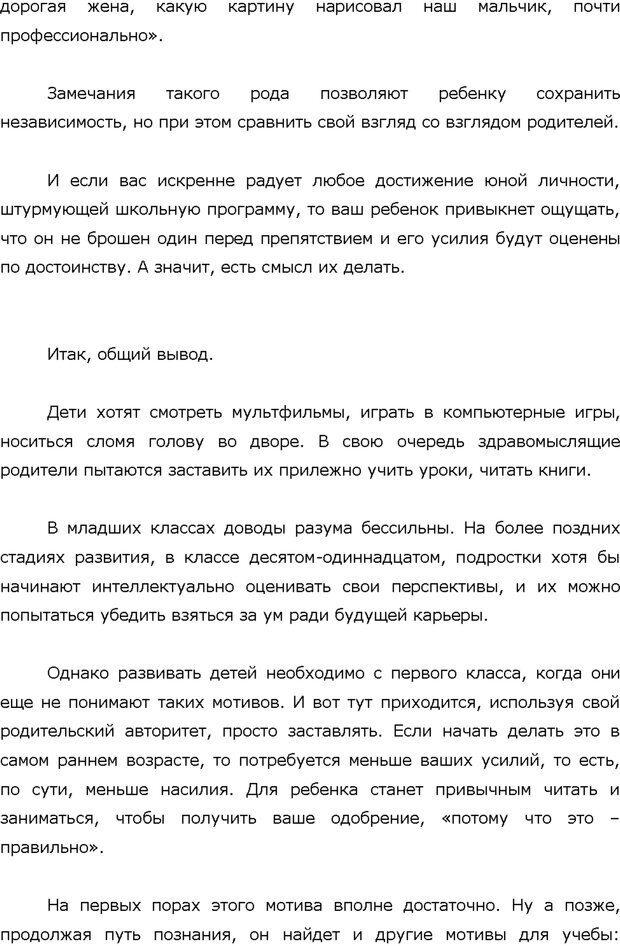 PDF. Поколение Китеж. Ваш приемный ребенок. Морозов Д. В. Страница 90. Читать онлайн