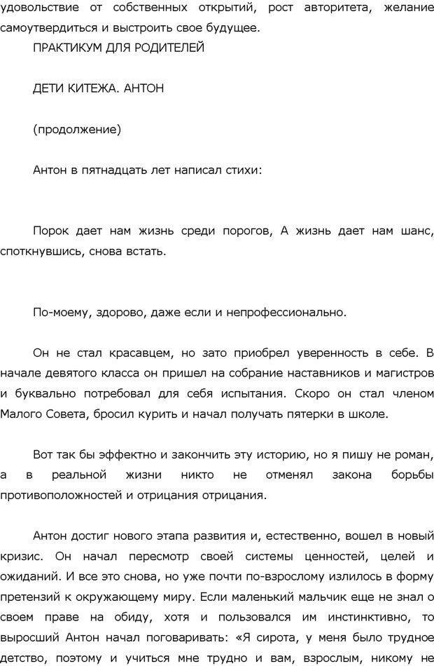 PDF. Поколение Китеж. Ваш приемный ребенок. Морозов Д. В. Страница 91. Читать онлайн