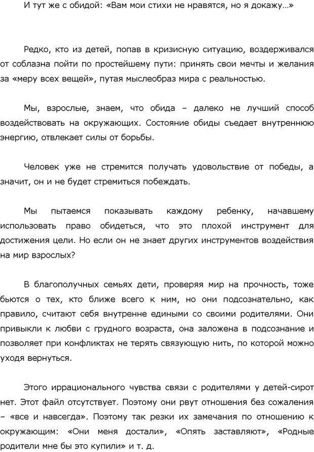 PDF. Поколение Китеж. Ваш приемный ребенок. Морозов Д. В. Страница 93. Читать онлайн