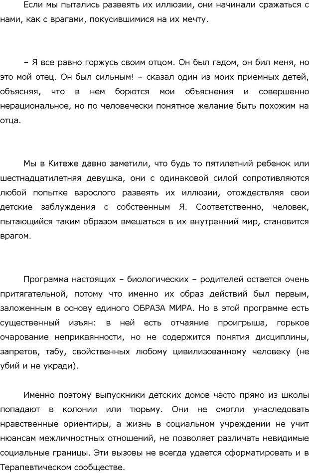 PDF. Поколение Китеж. Ваш приемный ребенок. Морозов Д. В. Страница 94. Читать онлайн