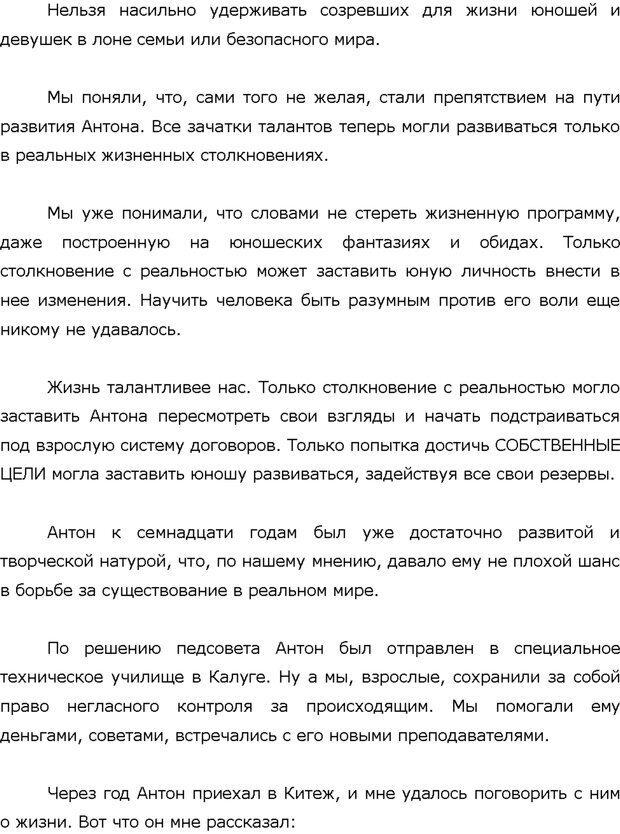 PDF. Поколение Китеж. Ваш приемный ребенок. Морозов Д. В. Страница 95. Читать онлайн