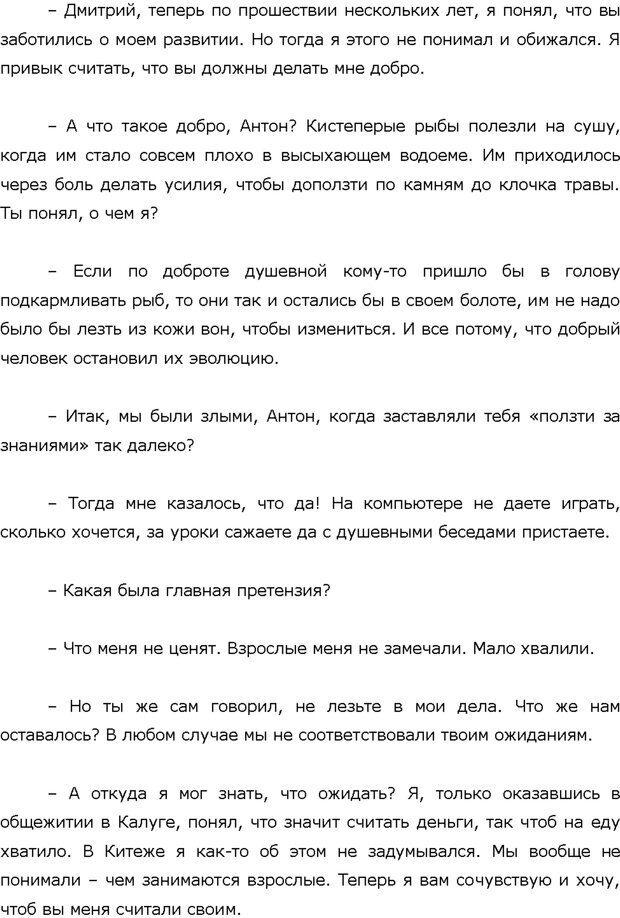 PDF. Поколение Китеж. Ваш приемный ребенок. Морозов Д. В. Страница 96. Читать онлайн