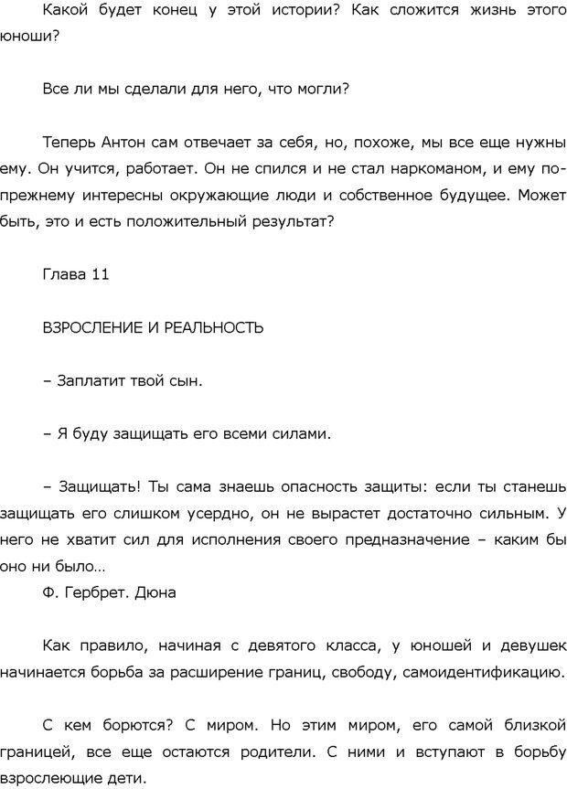 PDF. Поколение Китеж. Ваш приемный ребенок. Морозов Д. В. Страница 97. Читать онлайн