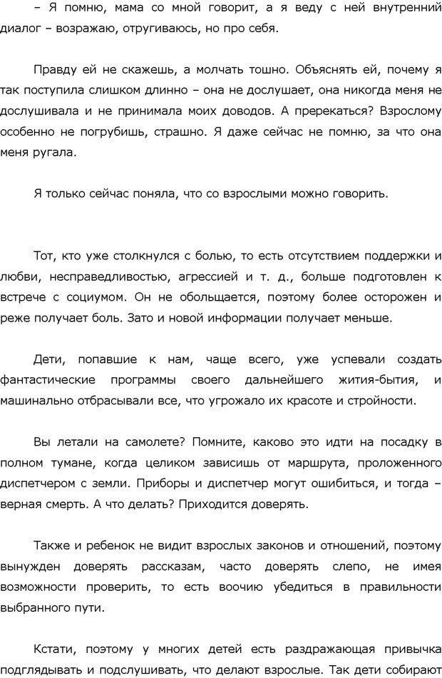 PDF. Поколение Китеж. Ваш приемный ребенок. Морозов Д. В. Страница 98. Читать онлайн