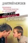 Техника безопасности для родителей детей нового времени, Морозов Дмитрий