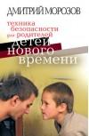 """Обложка книги """"Техника безопасности для родителей детей нового времени"""""""