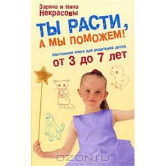 Ты расти, а мы поможем! Настольная книга для родителей детей от 3 до 7 лет, Некрасова Нина
