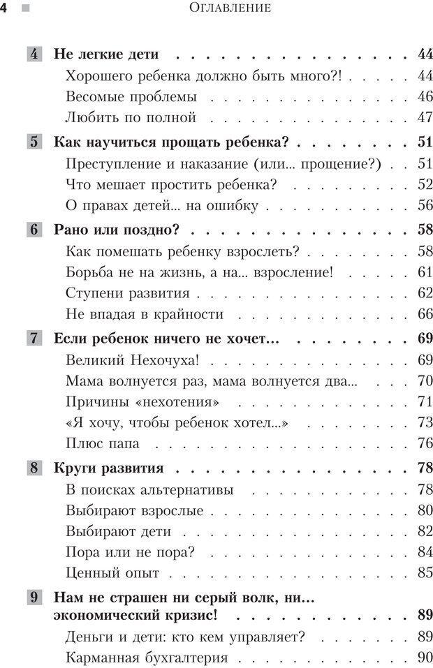 PDF. Настольная книга родителей. Павлов И. В. Страница 1. Читать онлайн