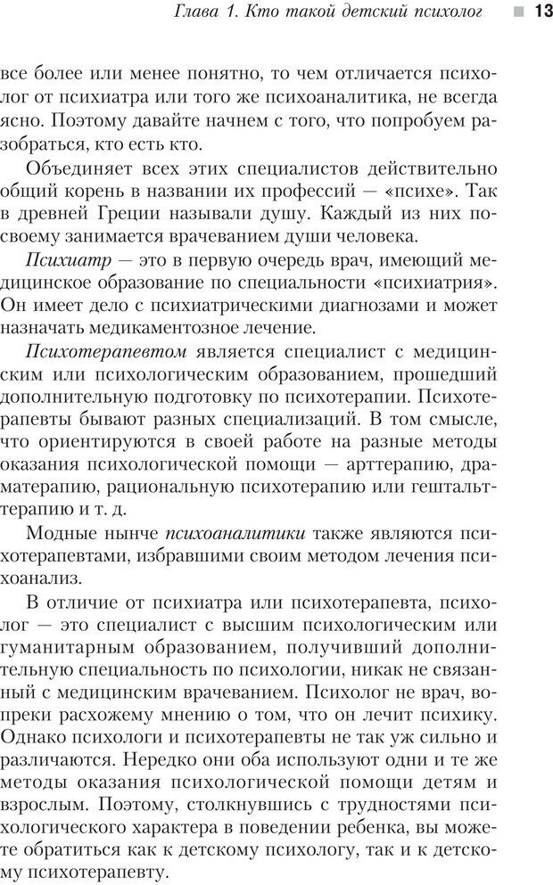 PDF. Настольная книга родителей. Павлов И. В. Страница 10. Читать онлайн