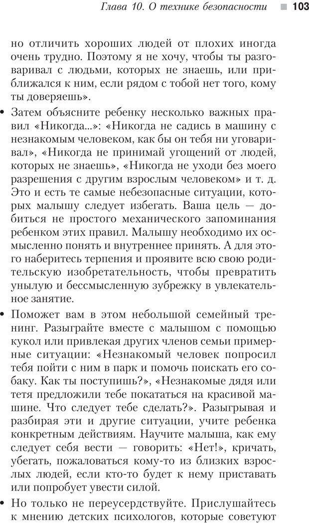 PDF. Настольная книга родителей. Павлов И. В. Страница 100. Читать онлайн
