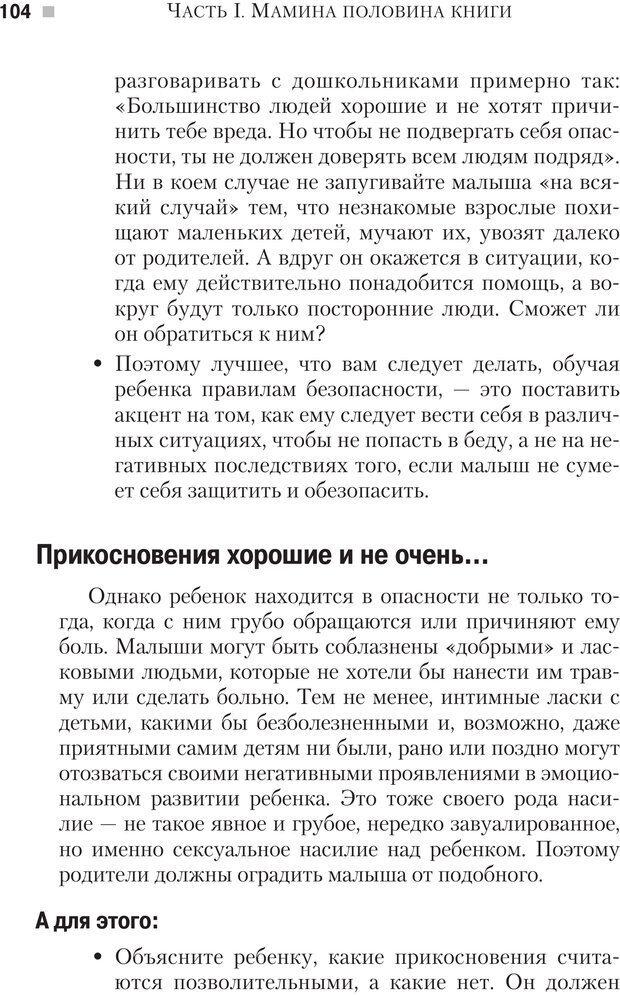 PDF. Настольная книга родителей. Павлов И. В. Страница 101. Читать онлайн