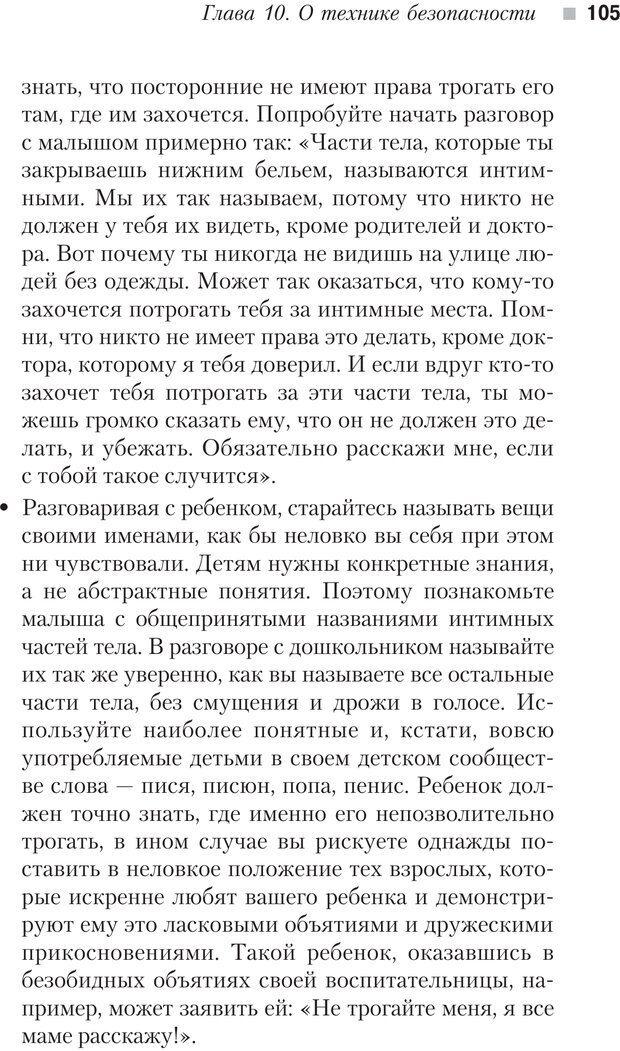 PDF. Настольная книга родителей. Павлов И. В. Страница 102. Читать онлайн