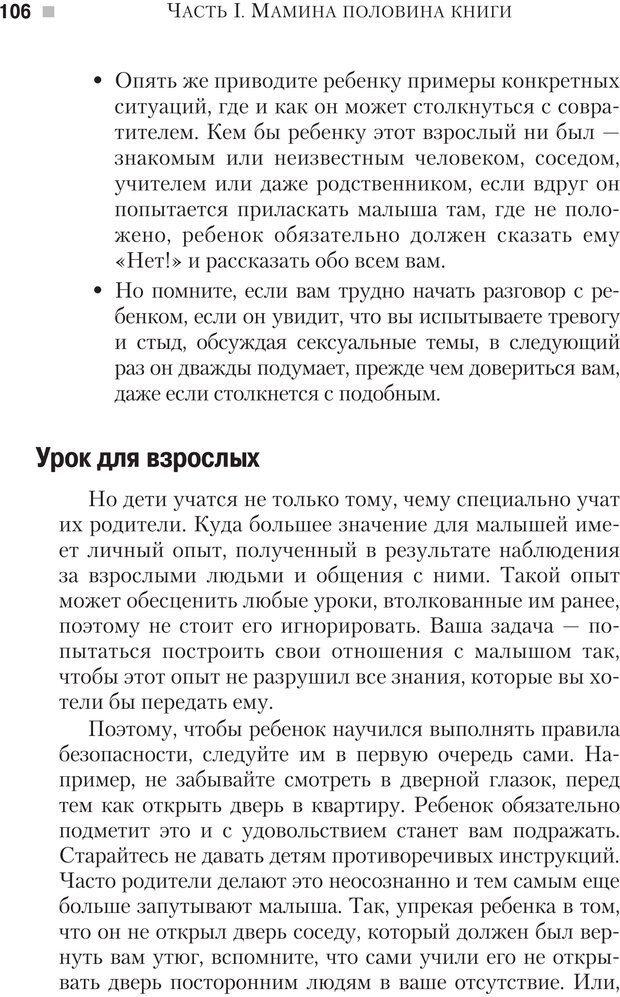 PDF. Настольная книга родителей. Павлов И. В. Страница 103. Читать онлайн