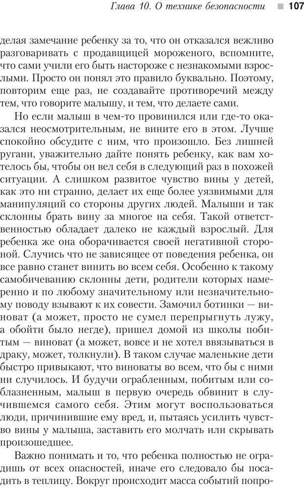 PDF. Настольная книга родителей. Павлов И. В. Страница 104. Читать онлайн
