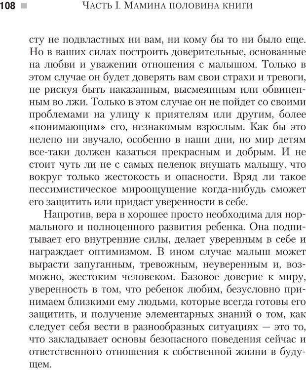 PDF. Настольная книга родителей. Павлов И. В. Страница 105. Читать онлайн