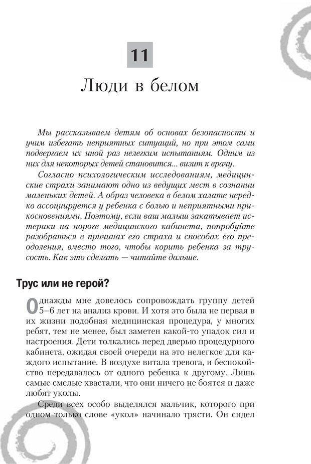 PDF. Настольная книга родителей. Павлов И. В. Страница 106. Читать онлайн