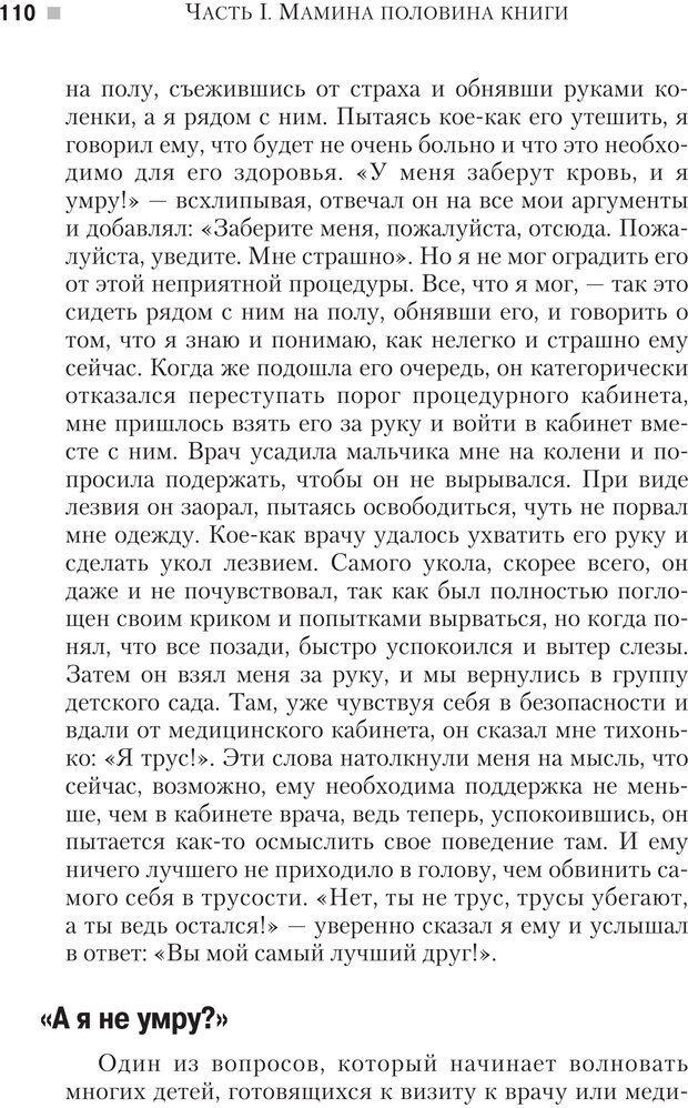 PDF. Настольная книга родителей. Павлов И. В. Страница 107. Читать онлайн