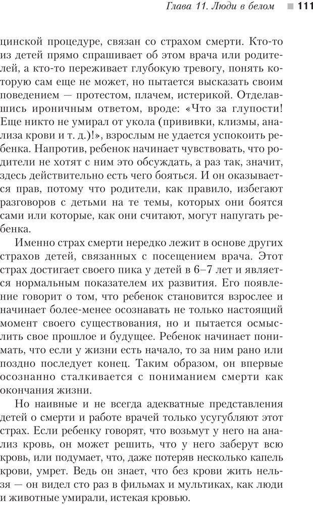 PDF. Настольная книга родителей. Павлов И. В. Страница 108. Читать онлайн