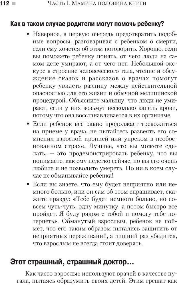 PDF. Настольная книга родителей. Павлов И. В. Страница 109. Читать онлайн