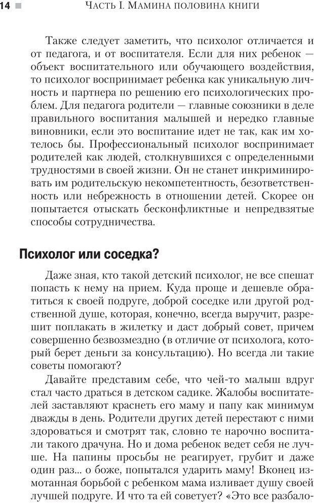 PDF. Настольная книга родителей. Павлов И. В. Страница 11. Читать онлайн