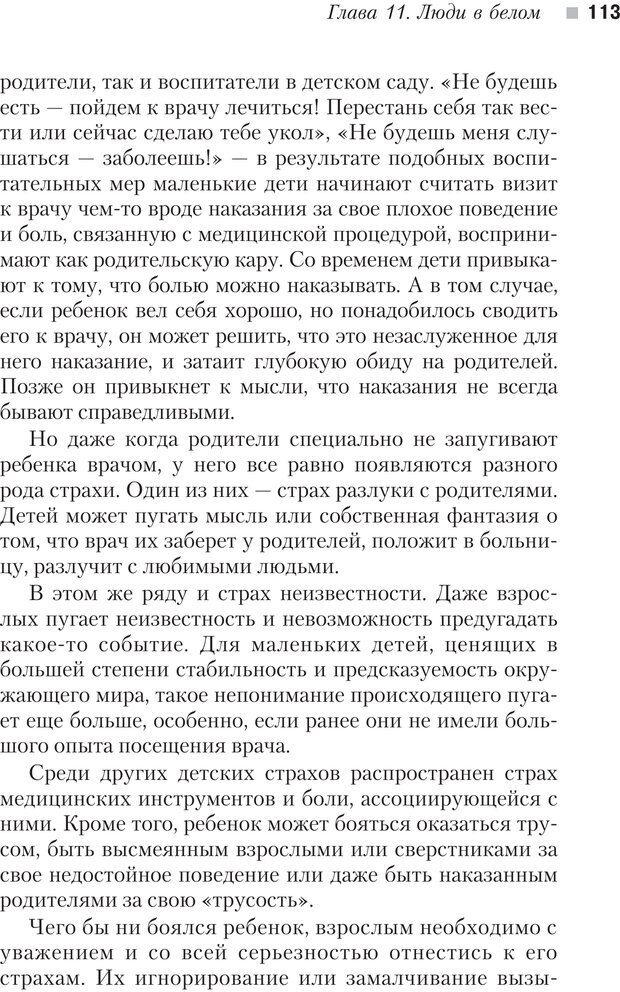 PDF. Настольная книга родителей. Павлов И. В. Страница 110. Читать онлайн