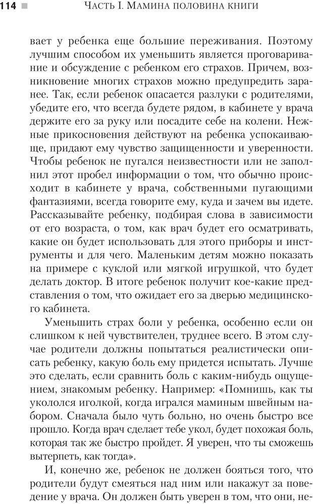 PDF. Настольная книга родителей. Павлов И. В. Страница 111. Читать онлайн