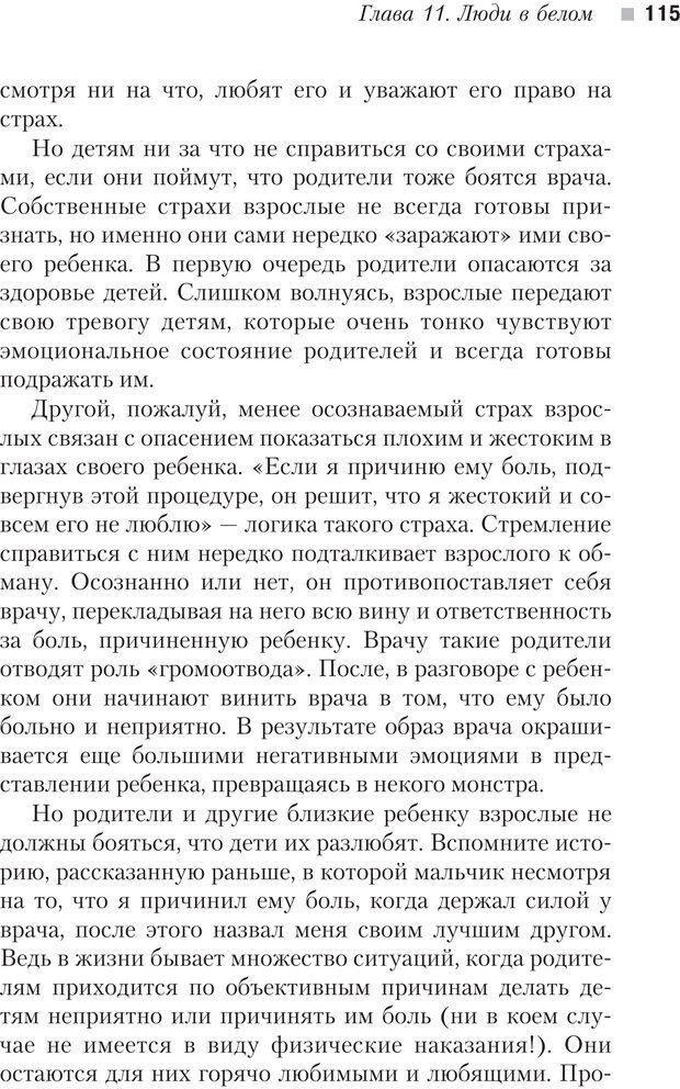 PDF. Настольная книга родителей. Павлов И. В. Страница 112. Читать онлайн