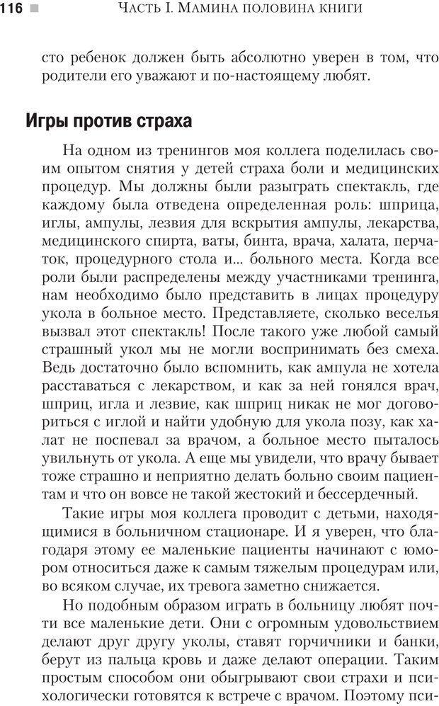 PDF. Настольная книга родителей. Павлов И. В. Страница 113. Читать онлайн