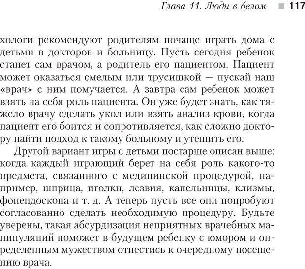 PDF. Настольная книга родителей. Павлов И. В. Страница 114. Читать онлайн