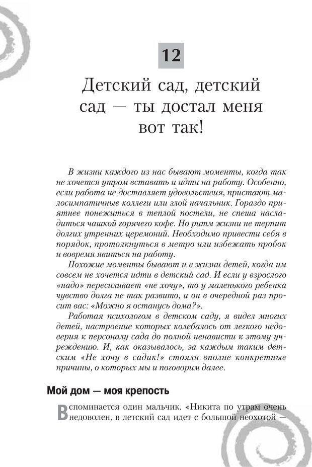 PDF. Настольная книга родителей. Павлов И. В. Страница 115. Читать онлайн