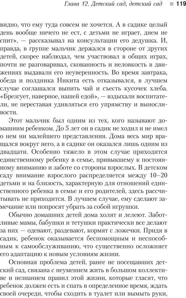 PDF. Настольная книга родителей. Павлов И. В. Страница 116. Читать онлайн