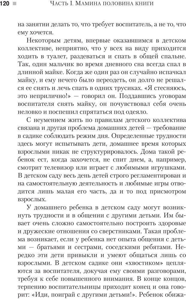 PDF. Настольная книга родителей. Павлов И. В. Страница 117. Читать онлайн