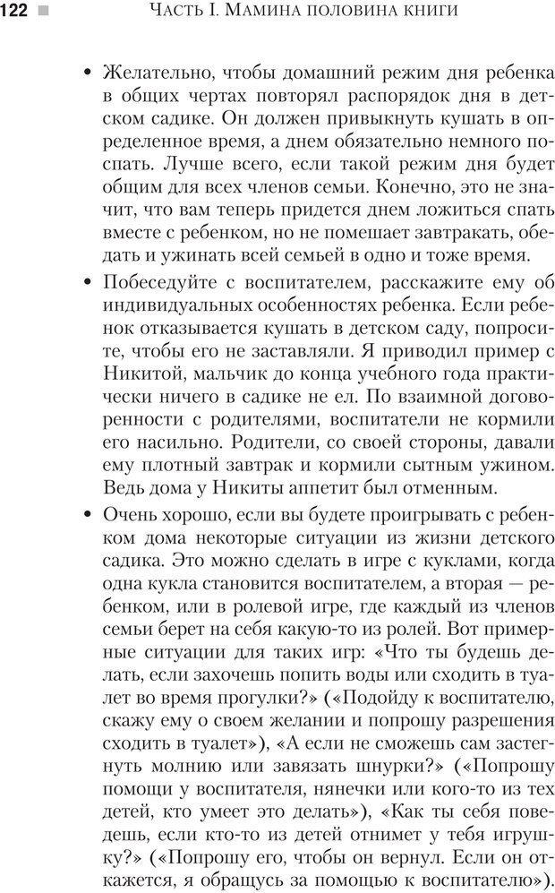 PDF. Настольная книга родителей. Павлов И. В. Страница 119. Читать онлайн