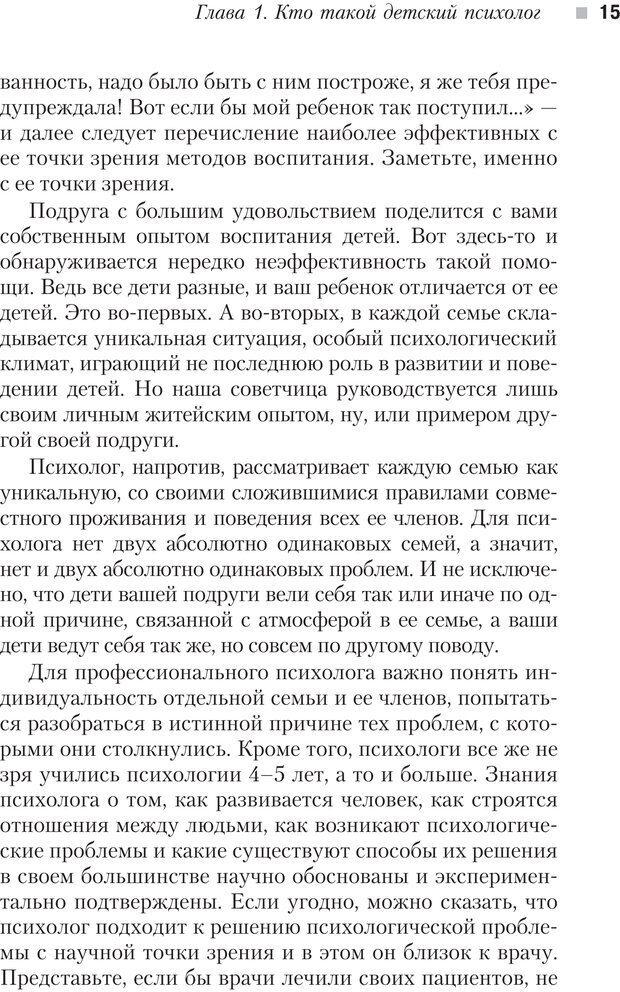 PDF. Настольная книга родителей. Павлов И. В. Страница 12. Читать онлайн