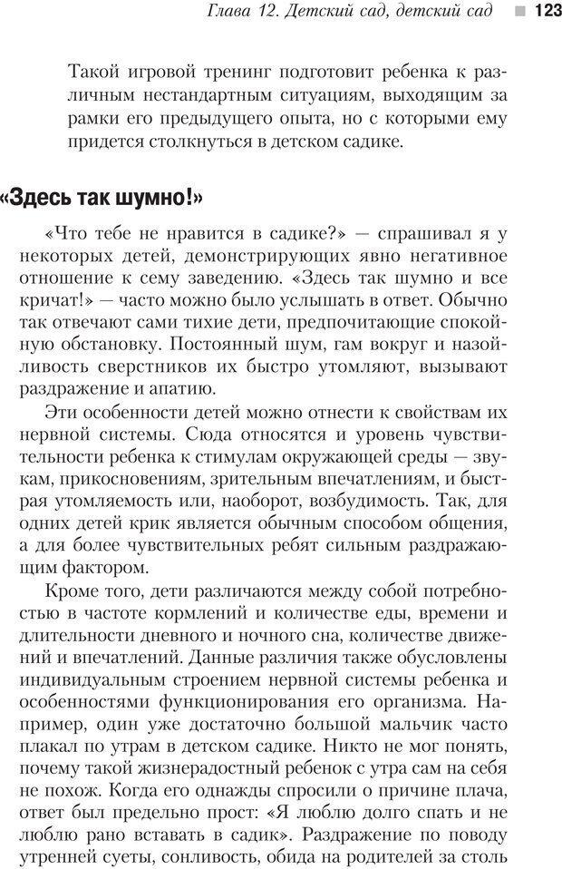 PDF. Настольная книга родителей. Павлов И. В. Страница 120. Читать онлайн