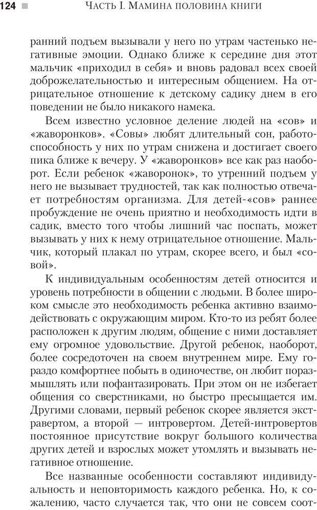 PDF. Настольная книга родителей. Павлов И. В. Страница 121. Читать онлайн
