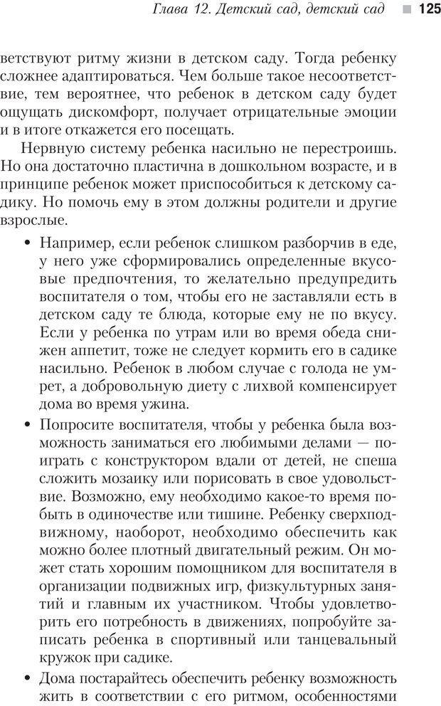 PDF. Настольная книга родителей. Павлов И. В. Страница 122. Читать онлайн