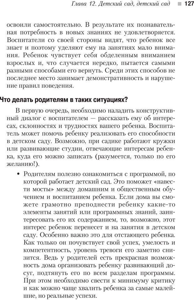 PDF. Настольная книга родителей. Павлов И. В. Страница 124. Читать онлайн