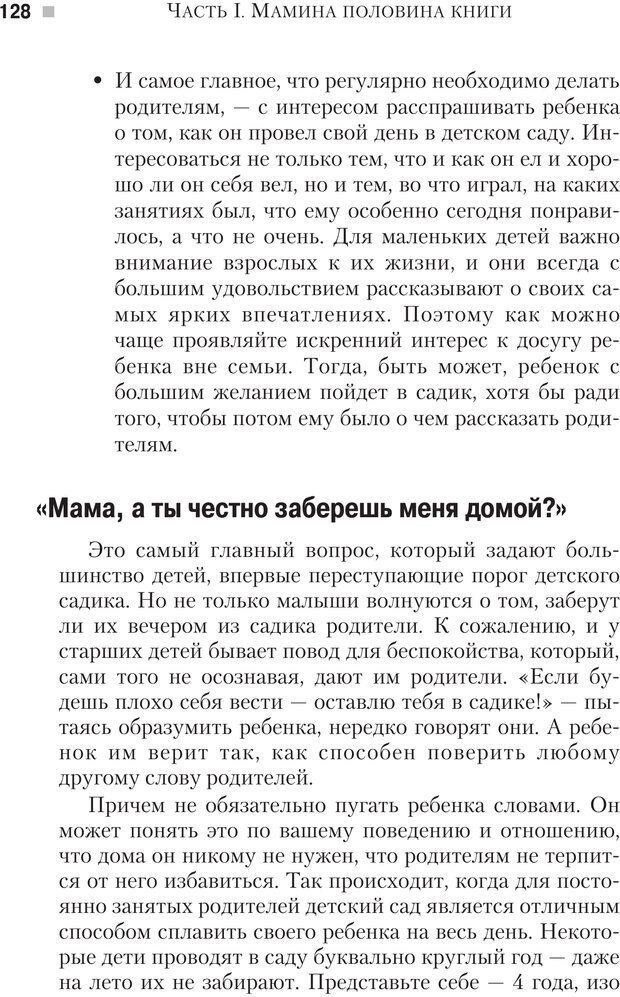 PDF. Настольная книга родителей. Павлов И. В. Страница 125. Читать онлайн