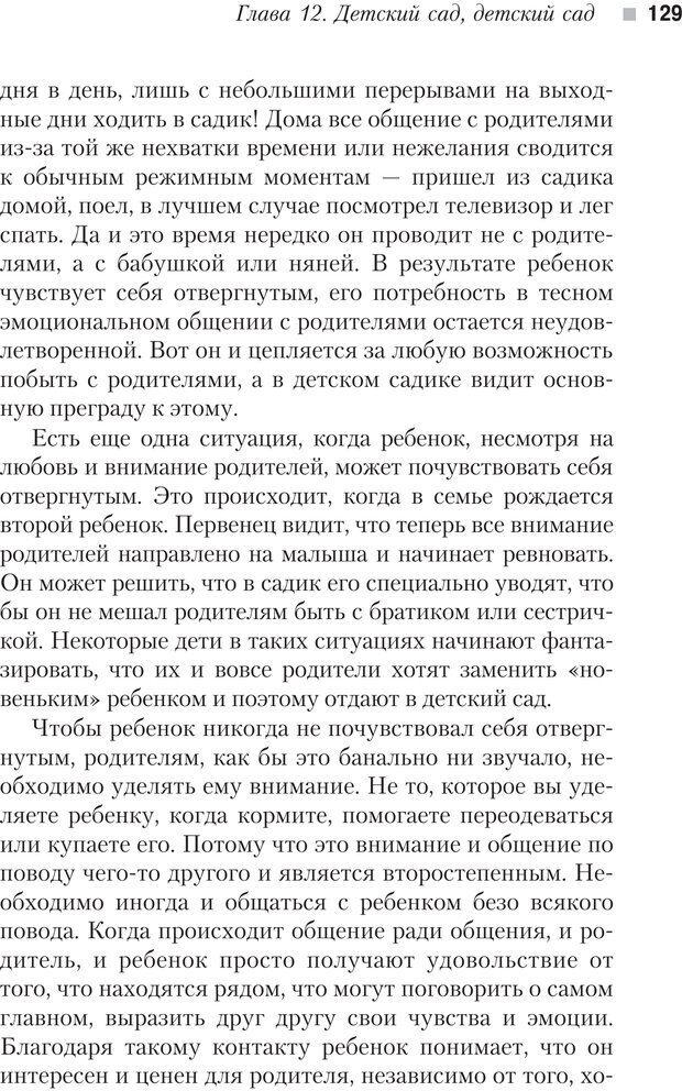PDF. Настольная книга родителей. Павлов И. В. Страница 126. Читать онлайн