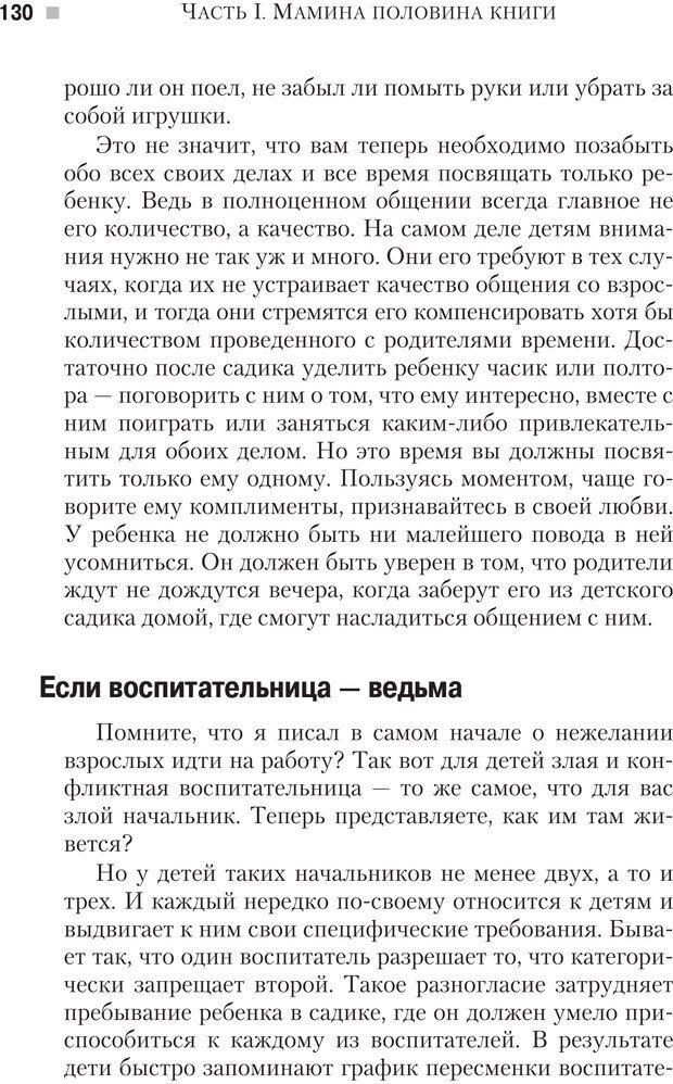 PDF. Настольная книга родителей. Павлов И. В. Страница 127. Читать онлайн