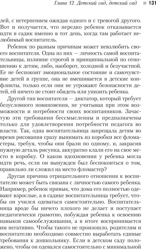 PDF. Настольная книга родителей. Павлов И. В. Страница 128. Читать онлайн