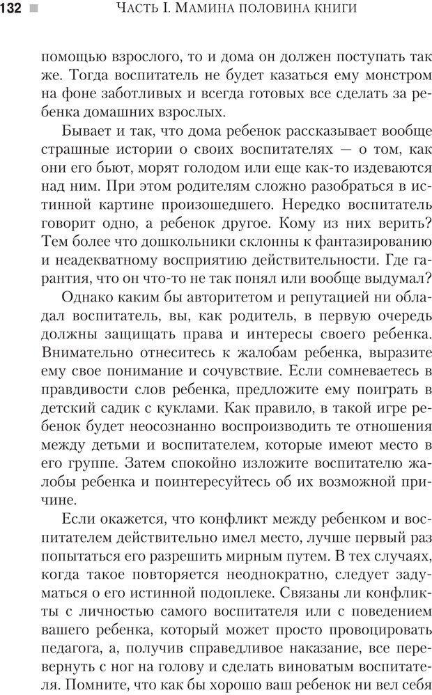 PDF. Настольная книга родителей. Павлов И. В. Страница 129. Читать онлайн