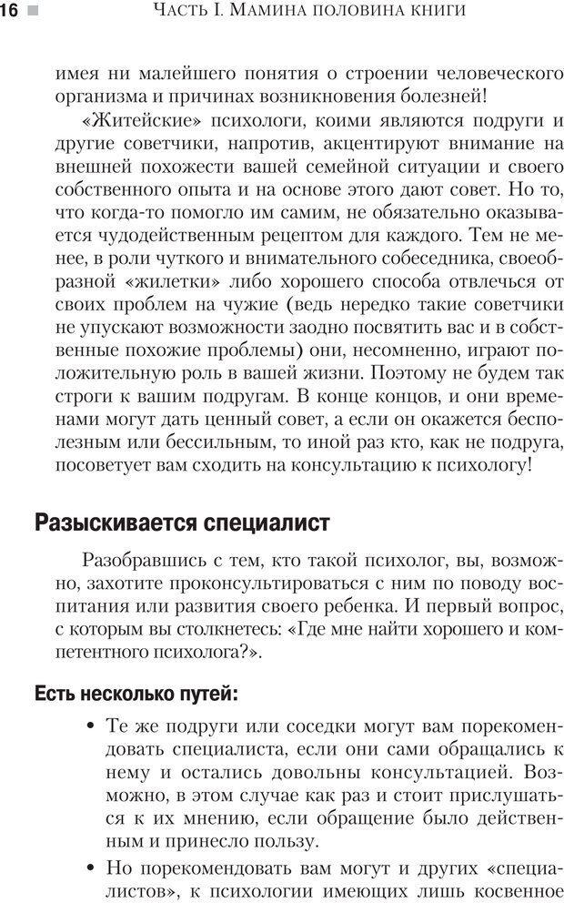 PDF. Настольная книга родителей. Павлов И. В. Страница 13. Читать онлайн