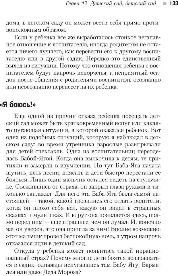 PDF. Настольная книга родителей. Павлов И. В. Страница 130. Читать онлайн