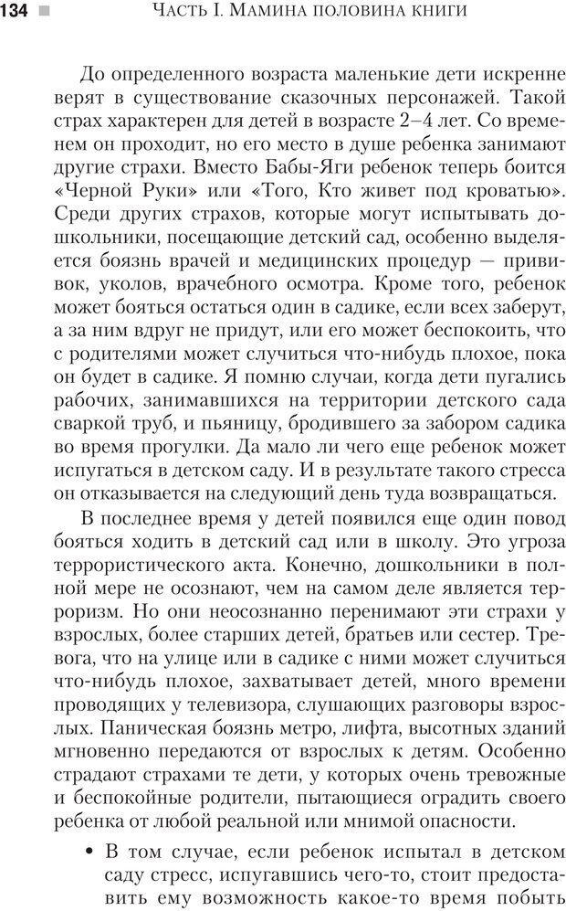 PDF. Настольная книга родителей. Павлов И. В. Страница 131. Читать онлайн